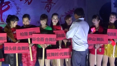 《闭幕式》2019横岭中山舞队广场舞联欢晚会(二月二十)