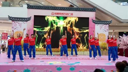 2019.4.2崇州市第三届广场舞:轻舞飞扬队展演¡¶冬天里的一把火¡·