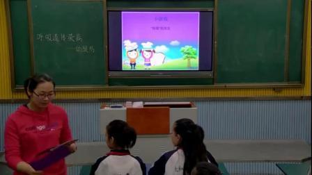 小学体育与健康四年级《预防呼吸道传染病》安徽省(小学体育与健康优秀课例教学实录视频)