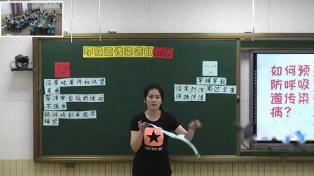 小学体育与健康四年级《预防呼吸道传染病》天津市(小学体育与健康优秀课例教学实录视频)