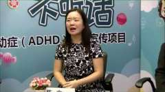 重医儿童医院儿保科ADHD(儿童多动症)专家采访视频