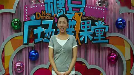 美觀不美觀 糖豆廣場舞課堂 20130729_