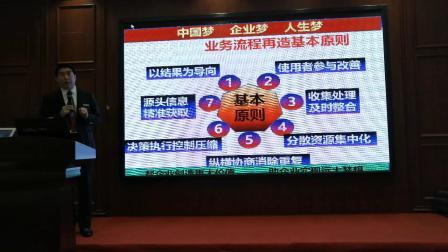 企业家大讲堂---企业流程改善和信息化建设(陈万林)