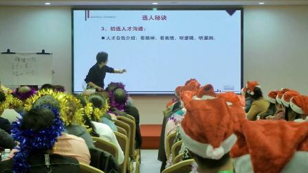 赵晶老师精品课程:《经销商经营管理技巧》12--初选人才沟通(上)