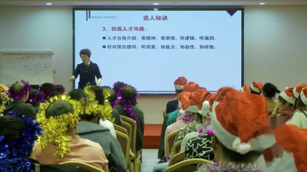 赵晶老师精品课程:《经销商经营管理技巧》13--初选人才沟通(中)