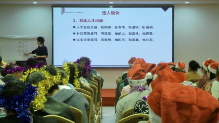 赵晶老师精品课程:《经销商经营管理技巧》14--初选人才沟通(下)