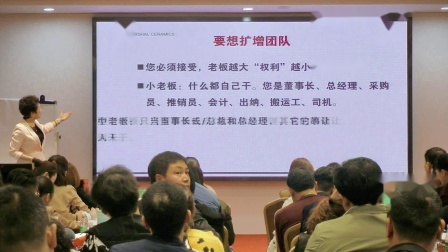赵晶老师精品课程:《经销商经营管理技巧》7--团队的意义