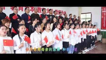 我和我的祖国-沅江市教师进修学校-字幕版