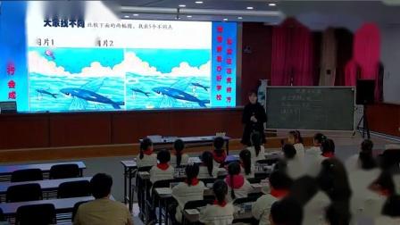 二年级科学《观察与比较》参赛课堂实录-保定市实验小学