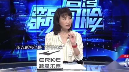 台湾新闻脸20190422郭台铭要弃商从政--震撼全台湾视频