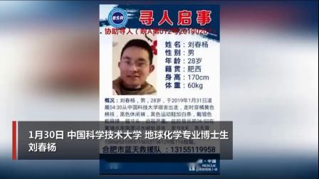 网罗奇闻_20190214期