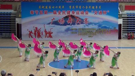 (我的祖国)步云喜洋洋健身队奉节县第一届全民健身运动会(交通