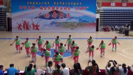 (东方红)老年大学健美操班奉节县第一届全民健身运动会(交通杯