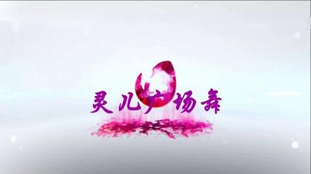 灵儿广场舞201903080---荞麦花