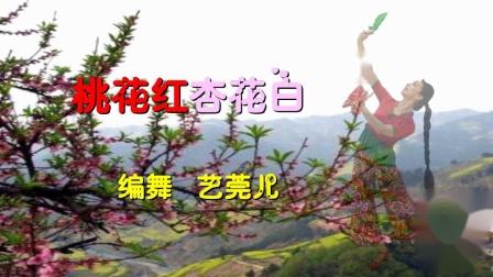 绘园迎春广场舞《桃花红杏花白》(编舞艺莞儿老师)