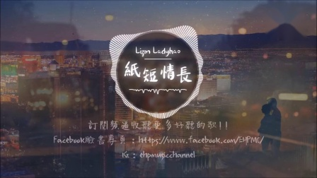 Lizm Ladyhao - �短情�L『我的故事都是�P於你呀。』【��B歌�~Lyrics】 - YouTube强渡乌江