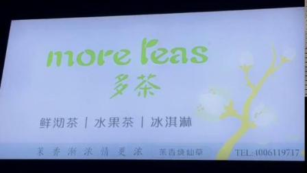 f5889長沙多茶奶茶店招牌設計