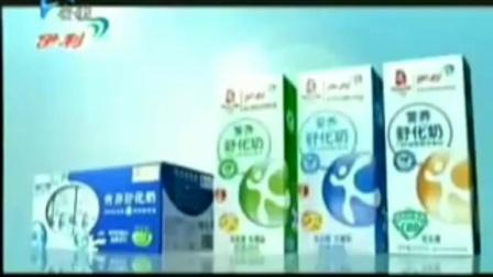 2008年伊利营养舒化奶