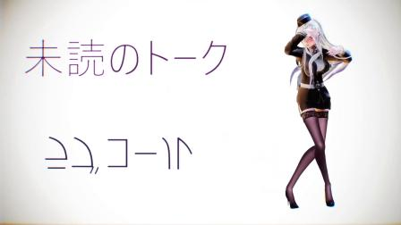 制服弱音 - Addiction -MMD