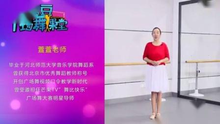 糖豆廣場舞課堂《燭光里的媽媽》優美形體舞蹈教學