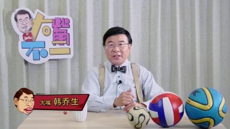 """韩乔生评苏醒砸电视""""这波真秀"""",吐槽里皮国足二进宫"""