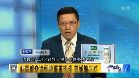 韩国瑜参选面临重重挑战视频