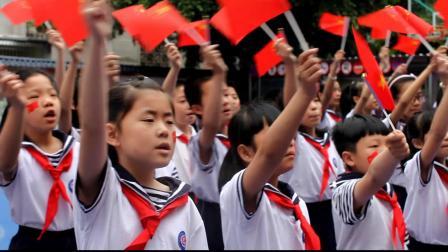 闽清县教师进修学校附属小学歌唱《我和我的祖国》献礼!我们伟大的祖国!