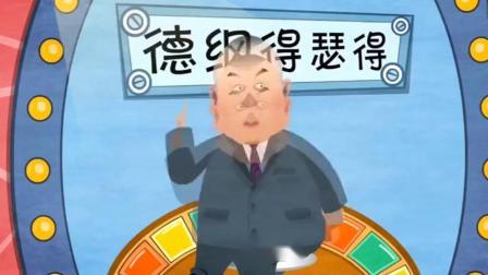 《红事会》郭德纲 于谦动画相声2