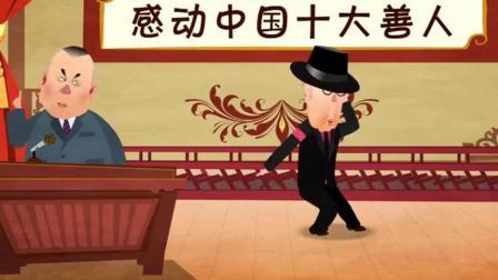 《红事会》郭德纲 于谦相声动画版