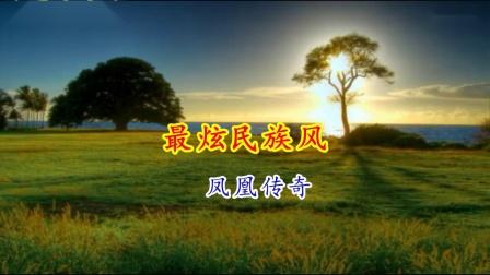 凤凰传奇这首《最炫民族风》成了广场舞大妈最爱_超清
