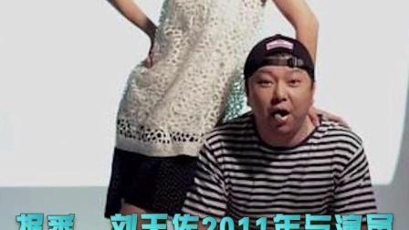 刘天佐王胖子扮演者 与白衣长发女孩车中缠绵疑出轨