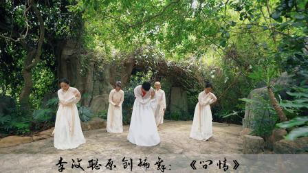 点击观看《好看中国舞问情 森林氧吧古典舞越看越喜欢》