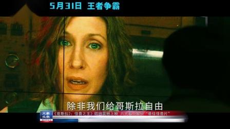 《哥斯拉2:怪兽之王》即将震撼上映男女互添完整视频播放