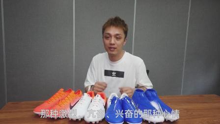 """Nike Phantom VSN Elite """"Euphoria Pack"""" 足球鞋開箱"""