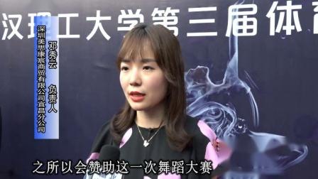 湖北电视台——武汉理工大学弟三届体育类舞蹈大赛成功举办