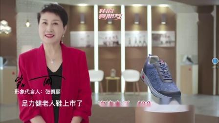 足力健老人鞋广告(浙江卫视)