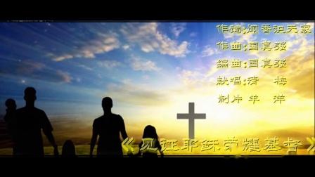 基督教歌曲大全----见证耶稣荣耀基督