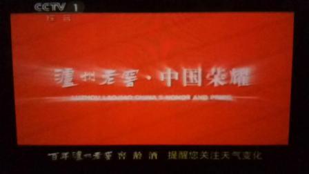 CCTV1天气预报百年泸州老窖窖龄酒广告2014年6月5日