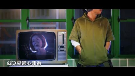 �S明志Namewee ft. �R巧音Candy Lo【唱�V�|歌Sing Cantonese Song】�W�V�|�Part2!@��洲通牒 Ultimatum a