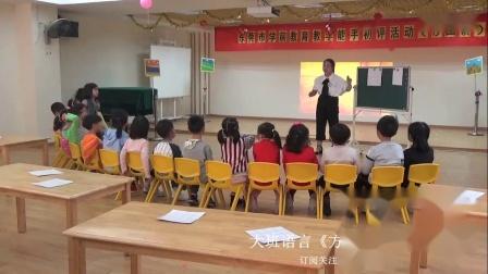 幼儿园优质公开课大班语言《方格子老虎》