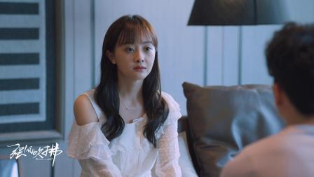 范琳决定嫁给陈以陆,却没有爱情