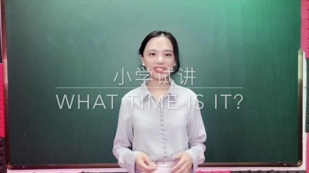 教師招聘面試丨小學英語-試講-what time is it,江西成錦教育