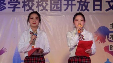嵩县教师进修学校2019年职业教育开放日教学汇报演出