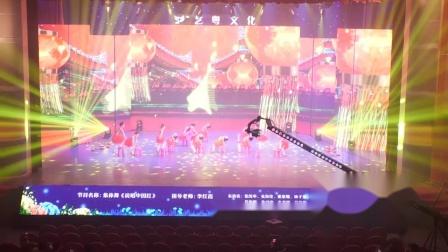 ��文化-2019全球�A人舞蹈大��-6月8日A121集�w舞《�f唱中���t》