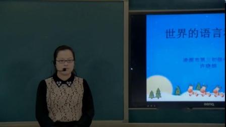 人教版七年级地理上册第四章_居民与聚落第二节_世界的语言和宗教-许老师优质课视频(配课件教案)