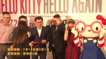小城大事2019 銀娛呈獻:Hello Kitty Hello Again45 週年主題展覽記者招待會新聞發佈會