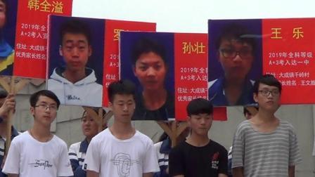三桥中心校2019中考庆功会_精简版