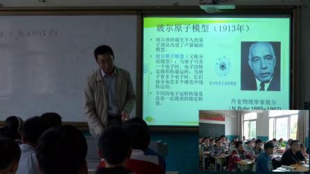 人教课标版-2011化学九上-3.2.1《原子的结构》课堂教学实录-李强