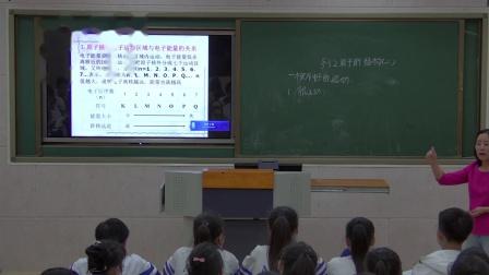 人教课标版-2011化学九上-3.2.2《原子的结构-第二课时》课堂教学实录-徐林