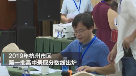 2019杭州市区第一批高中录取分数线出炉